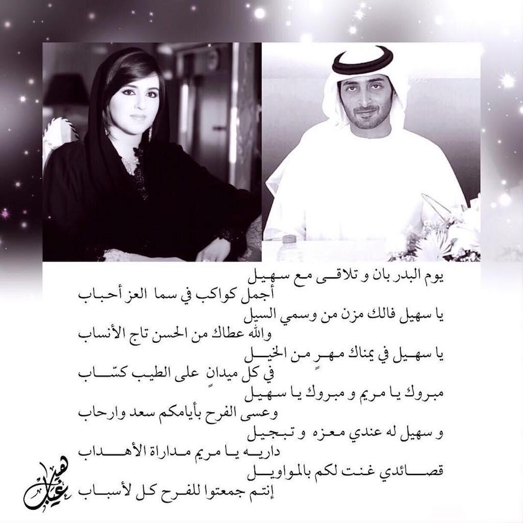 Ruler of Dubai, Sheikh Mohammed Bin Rashid al Makhtoum, andSheikha Hind Bint Makhtoum Lavish Royal Weddings