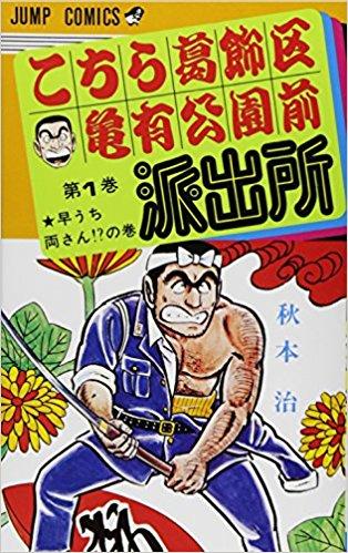 Kochira Katsushika-ku Kameari Kōen-mae Hashutsujo Best-Selling Comic Books, best comics of all time