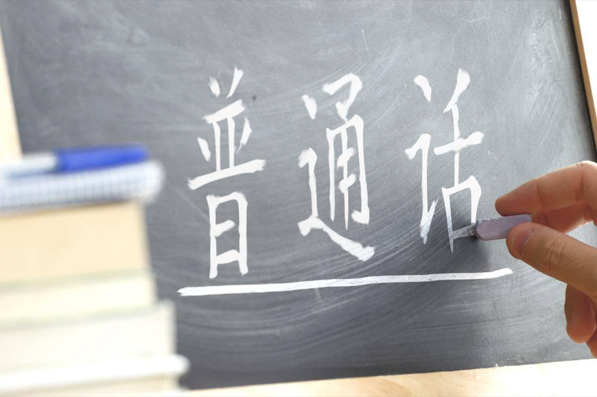 Person writing Mandarin Chinese