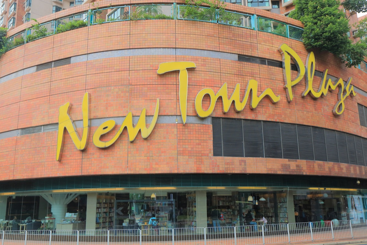 Exterior of mall called New Town Plaza