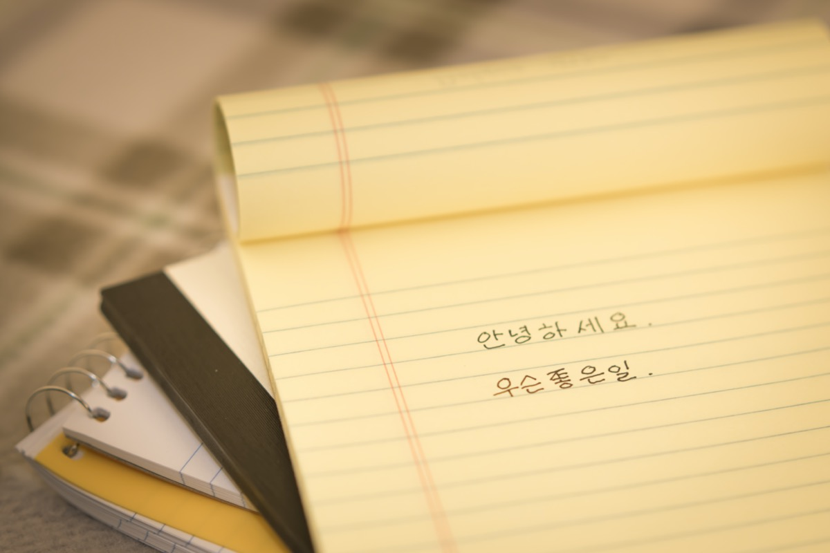 Good morning written in Korean